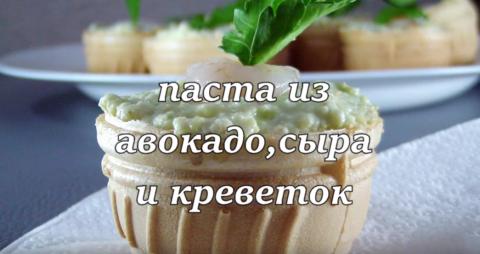 Тарталетки с пастой из авока…
