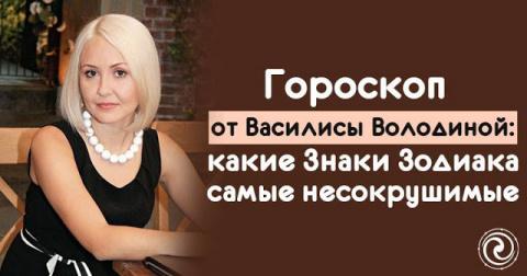 Гороскоп от Василисы Володин…