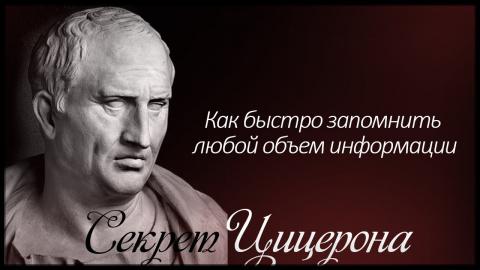 Метод запоминания Цицерона