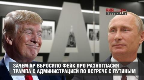 Зачем Associated Press вброс…