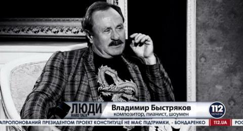 Украинский композитор: Насел…