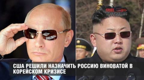 Пиндосы решили назначить Россию виноватой в корейском кризисе