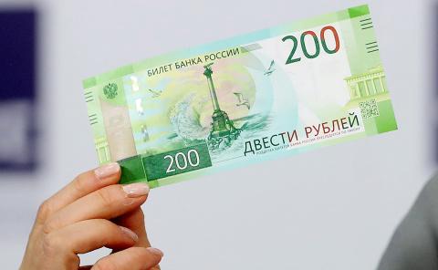 Купюра в 200-рублей, как угр…