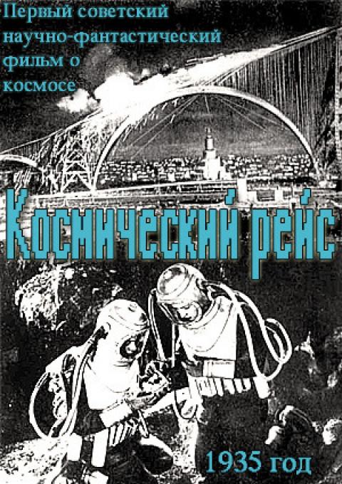 «Космический рейс» (1935 год)