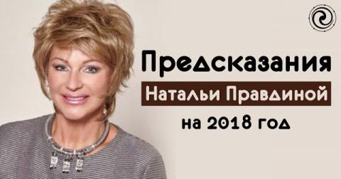 Предсказания Натальи Правдин…