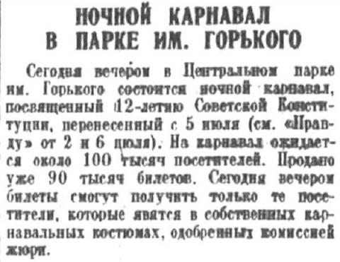 Хроника московской жизни. 1930-е. 8 июля