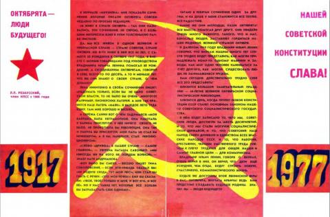 Жуткая советская пропаганда …