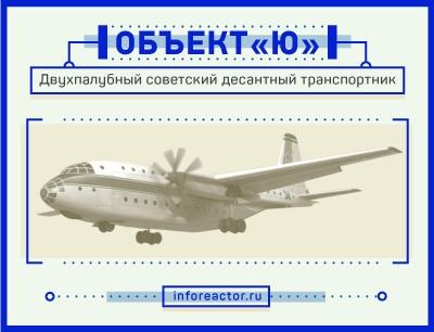 Советский объект«Ю»: двухпа…