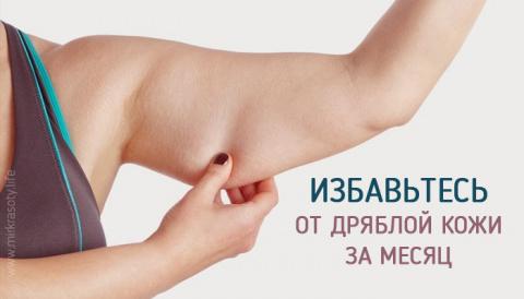 Дряблые руки и обвисшая кожа останутся в прошлом!