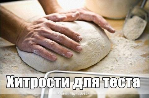 Кухонные хитрости для теста.☝