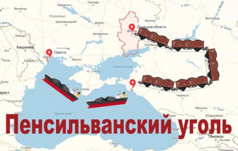 Ничего личного, просто бизнес!!! А уголь в Новороссийске есть любой!