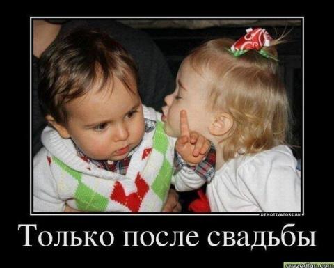 Говорят дети......