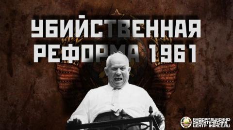 Преступная денежная реформа 1961 года: хрущёвский удар по СССР