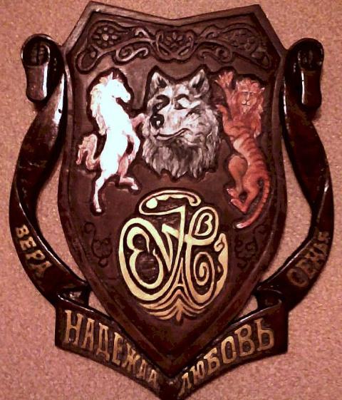девиз для семейного герба