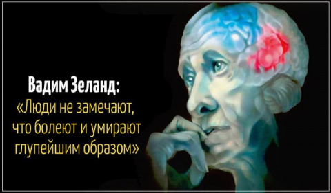 Вадим Зеланд: «Люди не замеч…