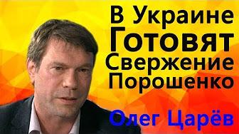 Об Украине - Олег Царёв