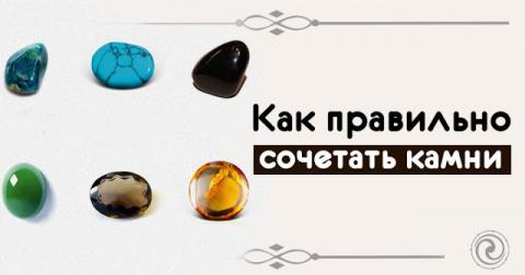 Как правильно сочетать камни