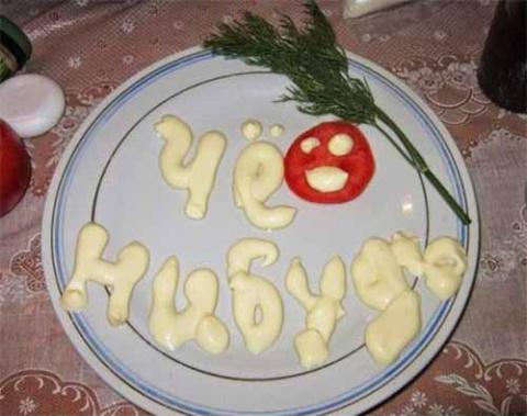 Забавная еда