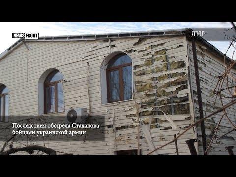 Последствия обстрела Стаханова бойцами украинской армии