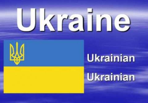 Украина: смерть от латиницы