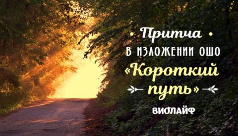 Притча в изложении Ошо «Коро…