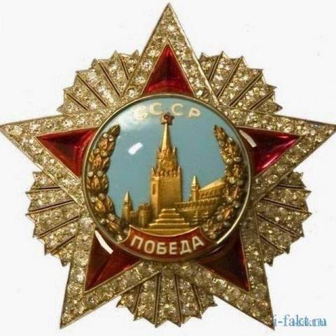 Интересный факт про орден «Победа»