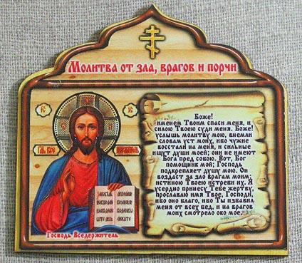 Молитва Пресвятой Богородице в честь иконы ее