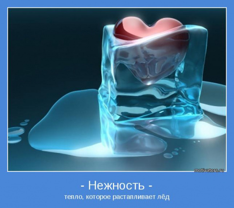 Дорогое лекарство — нежность.