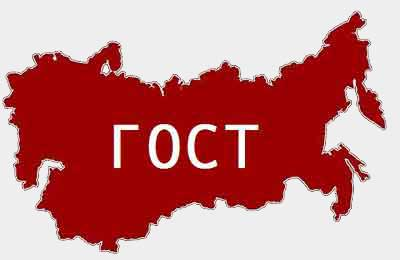 Кому в России не нужны ГОСТы?
