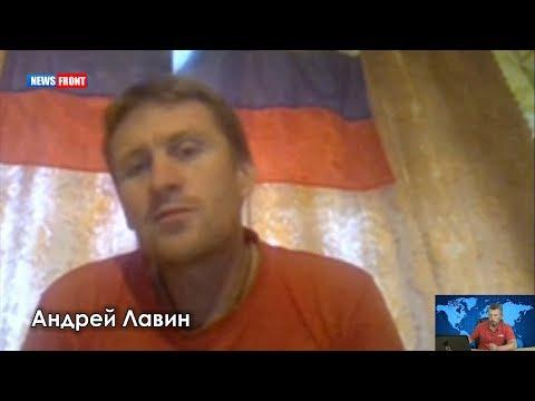 Андрей Лавин: «Отделение зерен и плевел» продолжается