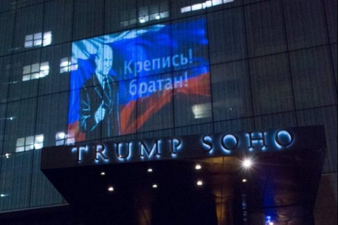 На отеле Трампа появилась пр…