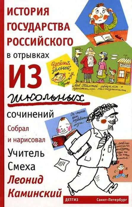 Фрагменты из школьных сочинений