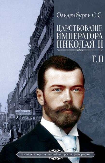 5 книг о Николае II