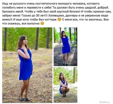 Глупая сельская девушка захотела выйти замуж за олигарха и рассмешила весь интернет