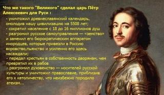 Так для кого, всё-таки, Пётр I был Великим ? Для Руси или для Европы ?