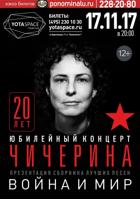 Чичерина представит юбилейную программу в московском клубе Yota Space