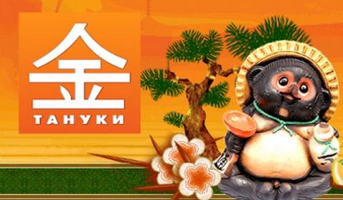 Японская мифология : Тануки …