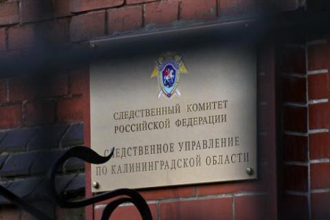 Тела пропавших в декабре парня и девушки нашли под Калининградом