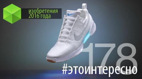 Изобретения 2016 года