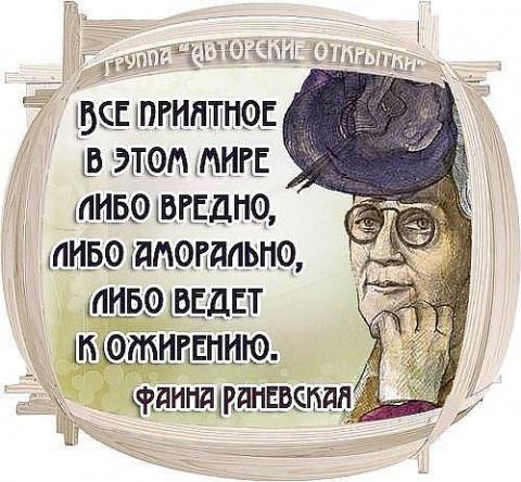 Афоризмы от Фаины Раневской в авторских открытках.
