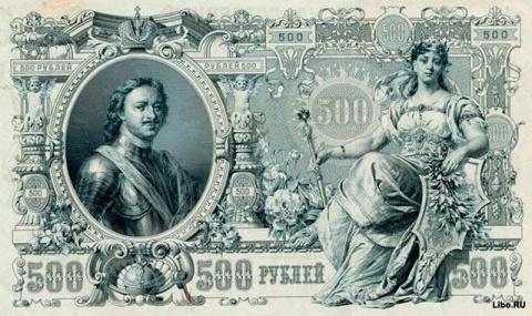 Кредитная система в Российской империи