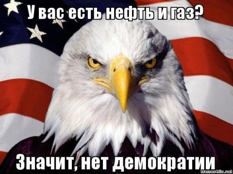 Новые правила для «великой» Америки