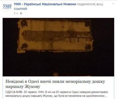В Одессе демонтировали мемор…