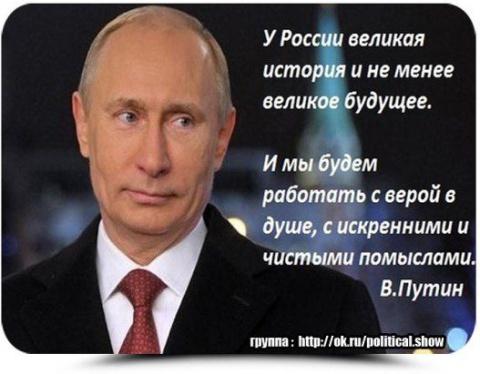 Я один из подавляющего большинства Народа России. Мы за Путина а вы изойдите желчью.