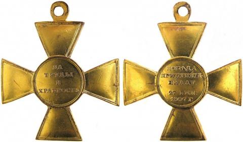 Крест «За победу при Прейсиш-Эйлау». 1807 год.