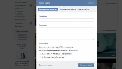 Пользователи «ВКонтакте» смогут подзаработать на видео