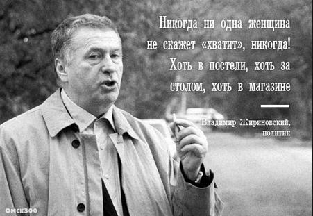 Улыбаемся вместе. Молодой Жириновский по части женщинах да неграмотный только...