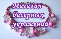 Магазин Натальи Аксенико