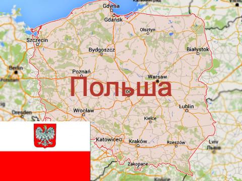 Польша призвала Европу отказ…