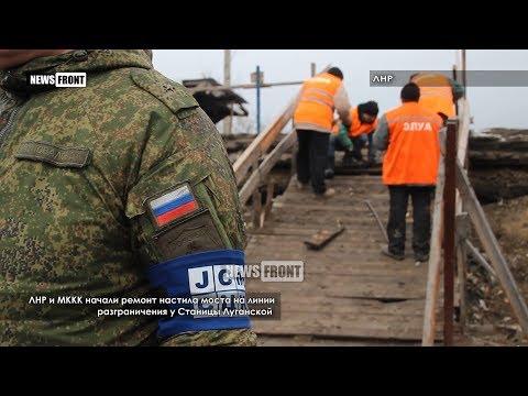 Мост у КПВВ «Станица Луганская» восстанавливают силами НМ ЛНР и МККК